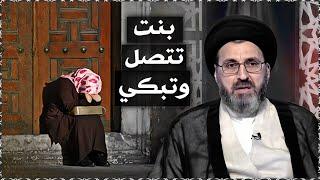 متصلة تشارك في البرنامج وتبكي بسبب ... | السيد رشيد الحسيني