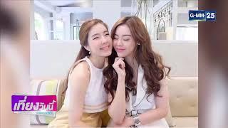 [GMM News บันเทิง] เพื่อน(สนิท) กิน แฟน(เก่า)