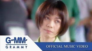 รอพี่ที่ บ.ข.ส. - จินตหรา พูนลาภ【OFFICIAL MV】