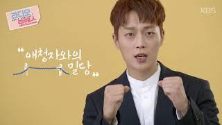 라디오 로맨스 -  윤두준♥김소현 라디오로 얽힌 그들의 폭탄급 로맨스 20180109