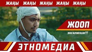 ЖООП   Кыска Метраждуу Кино - 2018   Режиссер - Мунарбек Орозалиев