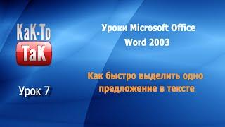 Урок 7. Как быстро выделить одно предложение в тексте. Уроки для новичков MS Office Word