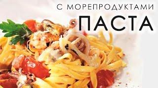 Паста с морепродуктами | Антон Булдаков
