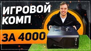 ИГРОВОЙ КОМПЬЮТЕР ЗА 4000 | РЕМОНТ И СБОРКА ПК
