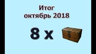 Русская Рыбалка 3.99 (Russian Fishing) Итоги октября 2018