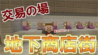 【マイクラ】村人さん集合!ついに完成地下商店街!これで交易がし放題 パート380【ゆっくり実況】