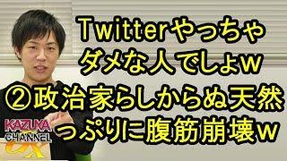 2018年9月5日のKCGX生放送より <毎週水曜夜9時は YouTuber KAZUYAのニコニコ生放送!> 全編視聴できる会員チャンネルは ↓↓↓↓↓↓ ニコニコ生...