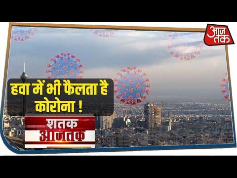 वैज्ञानिकों का दावा, हवा से भी कोरोना ! Shatak Aajtak I July 6, 2020