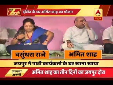 Jaipur: Amit Shah, Rajasthan CM Vasundhara Raje lunch with dalit family