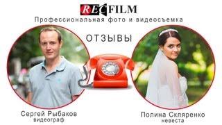 Отзыв о свадебном фильме студии Recfilm.ru - Невеста Полина С.