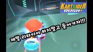 카트라이더 러쉬플러스 랭킹전 - 스피드팀전 [2화]