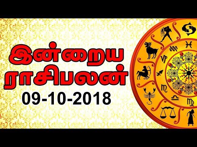 ?????? ???? ???? 09-10-2018 | Today Rasi Palan in Tamil | Today Horoscope