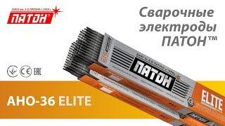 Обзор сварочных электродов ПАТОН™ ELITE АНО-36