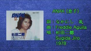 杉田二郎 - ANAK(息子)