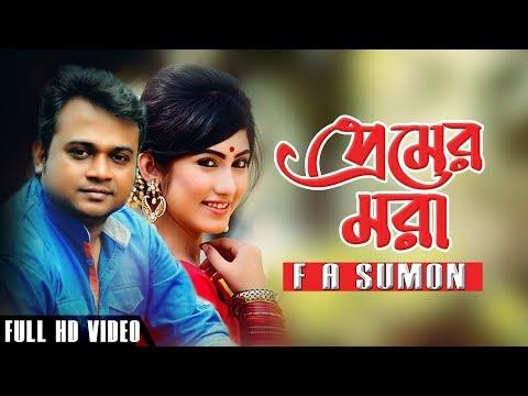 Premer Mora (প্রেমের মরা) | F A Sumon | Bangla New Music Video Song 2019 | Full HD