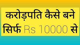 करोड़पति बने सिर्फ 10000 रुपये से वो भी एक बार लगा कर