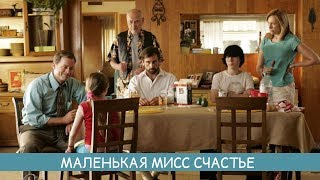 Маленькая мисс Счастье / Little Miss Sunshine, 2006, комедия