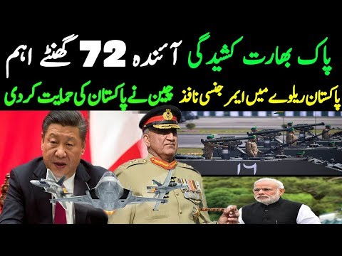 ALIF NAMA Latest Headlines| China big statement about India, Pakistan