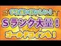 【ドラゴンクエストモンスターズJOKERSジョーカー3】 製品版 おいしいすれ違い! 10分でSランクモンスター�