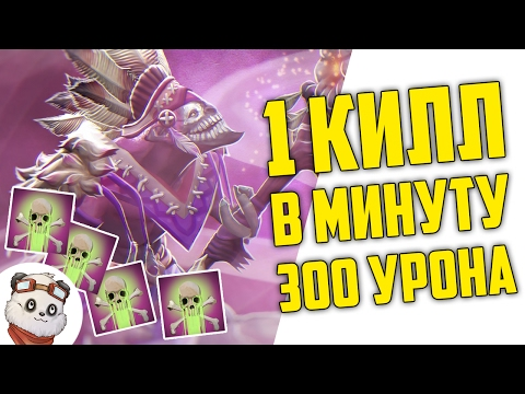 видео: 300 Урона Керри Дазл 1 Килл в Минуту / 7.02 Имба Дота 2