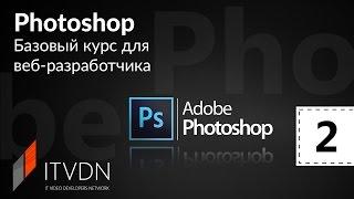 Photoshop для web разработчика. Урок 2. Работа со слоями