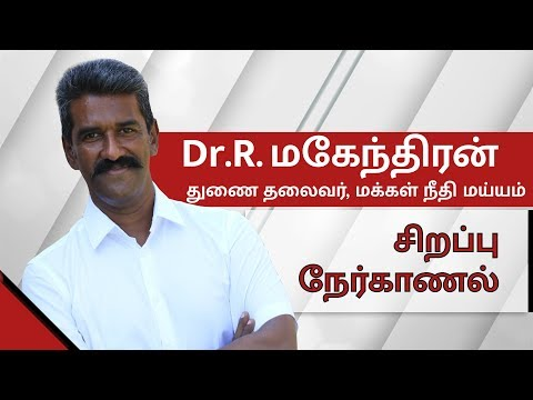 Dr. Mahendran discusses about his role, vision and roadmap for Maiam in an exclusive to SimpliCity