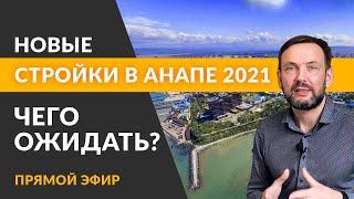 Новые стройки в Анапе - чего ожидать в 2021 году? Оставляйте вопросы- отвечу на все, в прямом эфире!