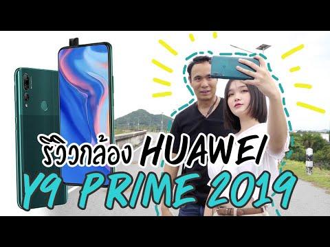 รีวิวกล้อง Huawei Y9 Prime 2019 - วันที่ 21 Aug 2019