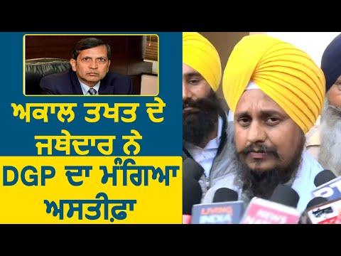 Pakistan से वापिस आए Jathedar Harpreet Singh ने मांगा DGP का इस्तीफ़ा