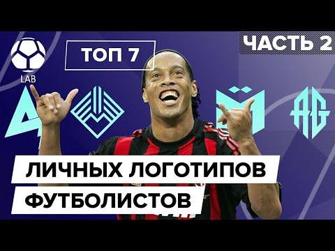 ТОП 7 Личных логотипов футболистов | Часть 2