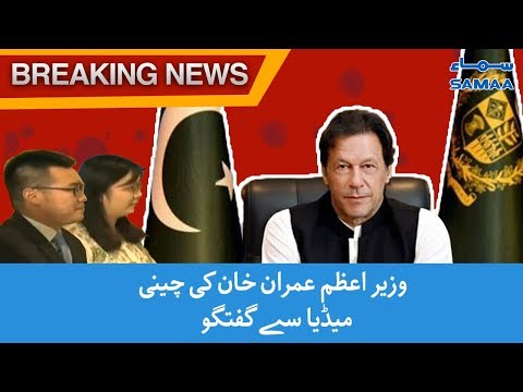PM Imran Khan ki Chinese Media Se Guftugu | SAMAA TV | 01 Nov 2018