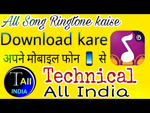 All song ringtone Kaise download kare अपने मोबाइल फोन 📱 से  #Technical All India#