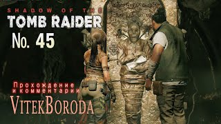 Shadow of the Tomb Raider 45 Путь света