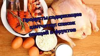 Продукты содержащие клетчатку: список овощей и фруктов