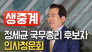 [생중계] 정세균 국무총리 후보자 인사청문회 (화면제공 : NATV 국회방송)