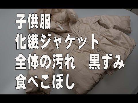 子供服 化繊ジャケット 全体の汚れ 黒ずみ 食べこぼし