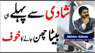 Pre Marriage Counseling: How to Make Mind of Your Mother for Marriage by Akhter Abbas| Episode 1