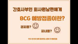 BCG 예방접종 피내용 ? 경피용 ?