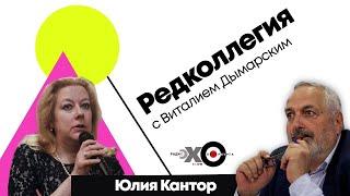 Редколлегия / Юлия Кантор // 11.06.21