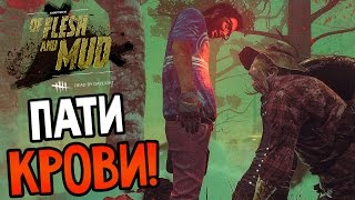 Dead by Daylight - ПАТИ КРОВИ!