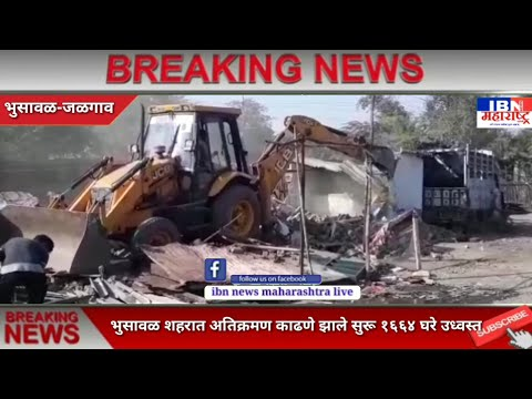 भुसावळ शहरात अतिक्रमण 1664 घरे उध्वस्त हजारो लोक बेघर पहा! ibn news maharashtra live
