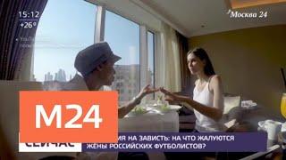 Как живут жены российских футболистов - Москва 24