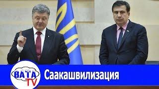 Как Саакашвили для Порошенко Реформы Реформирует