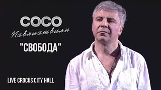 Сосо Павлиашвили - Свобода | Официальное видео