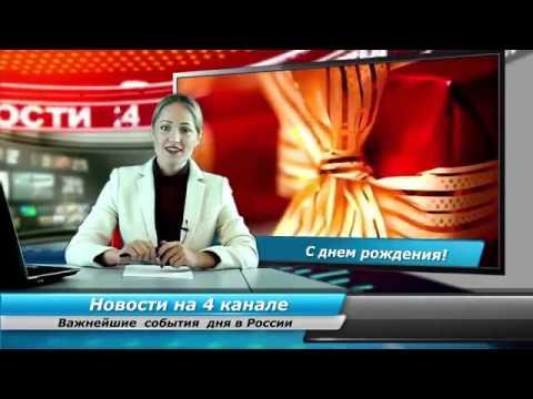 Поздравление в виде выпуска новостей : VideoLike 97