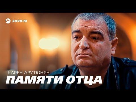 Карен Арутюнян - Памяти отца