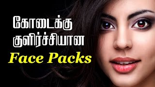 Face Packs - Skin Care Tips During Summer in Tamil