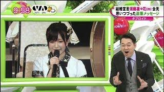 須藤凜々花 結婚会見 バナナマン設楽「なんでだよー!」 AKB48総選挙 NMB48 須藤凜々花 検索動画 23