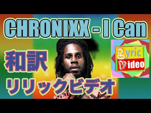 【レゲエ和訳】Chronixx - I Can (Lyric Video)