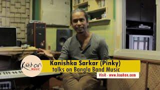 Kanishka Sarkar (Pinky) I Bangla Band Music I Rock Music I Classical Music